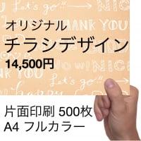 【送料無料】オリジナルチラシ片面デザイン+印刷500枚