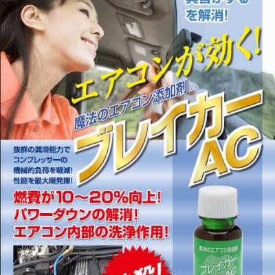 魔法のエアコン添加剤 ブレイカーAC (軽自動車)