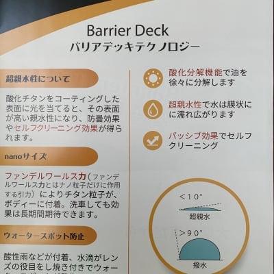 ボディコーティング親水タイプ〜バリアデッキ〜 1BOX.SUV