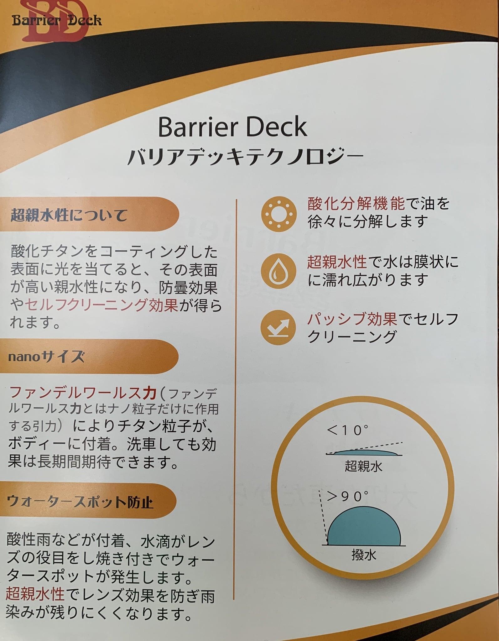 ボディコーティング親水タイプ〜バリアデッキ〜 1BOX.SUVのイメージその1