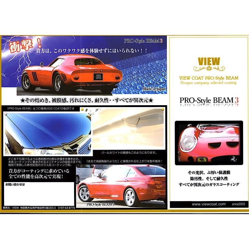ボディガラスコーティング〜Pro-style BEAM3〜 セダン ステーションワゴンのイメージその3