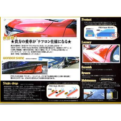 ボディガラスコーティング〜Pro-style BEAM3〜 コンパクトカー コンパクトSUV