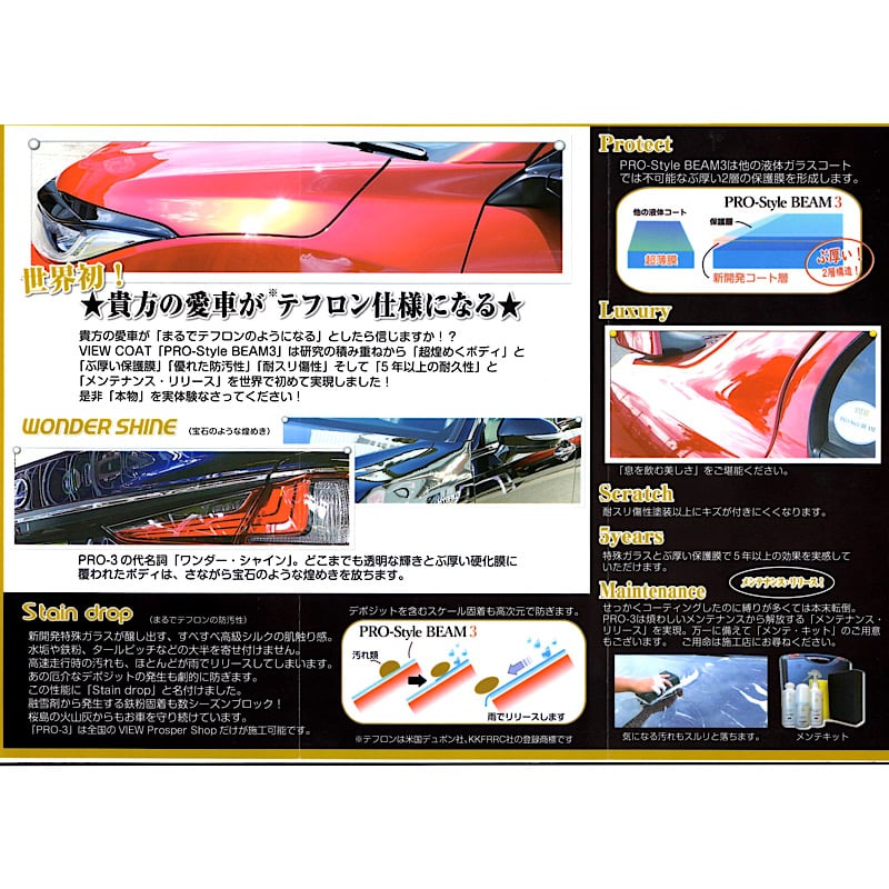 ボディガラスコーティング〜Pro-style BEAM3〜 ミニバン SUVのイメージその2