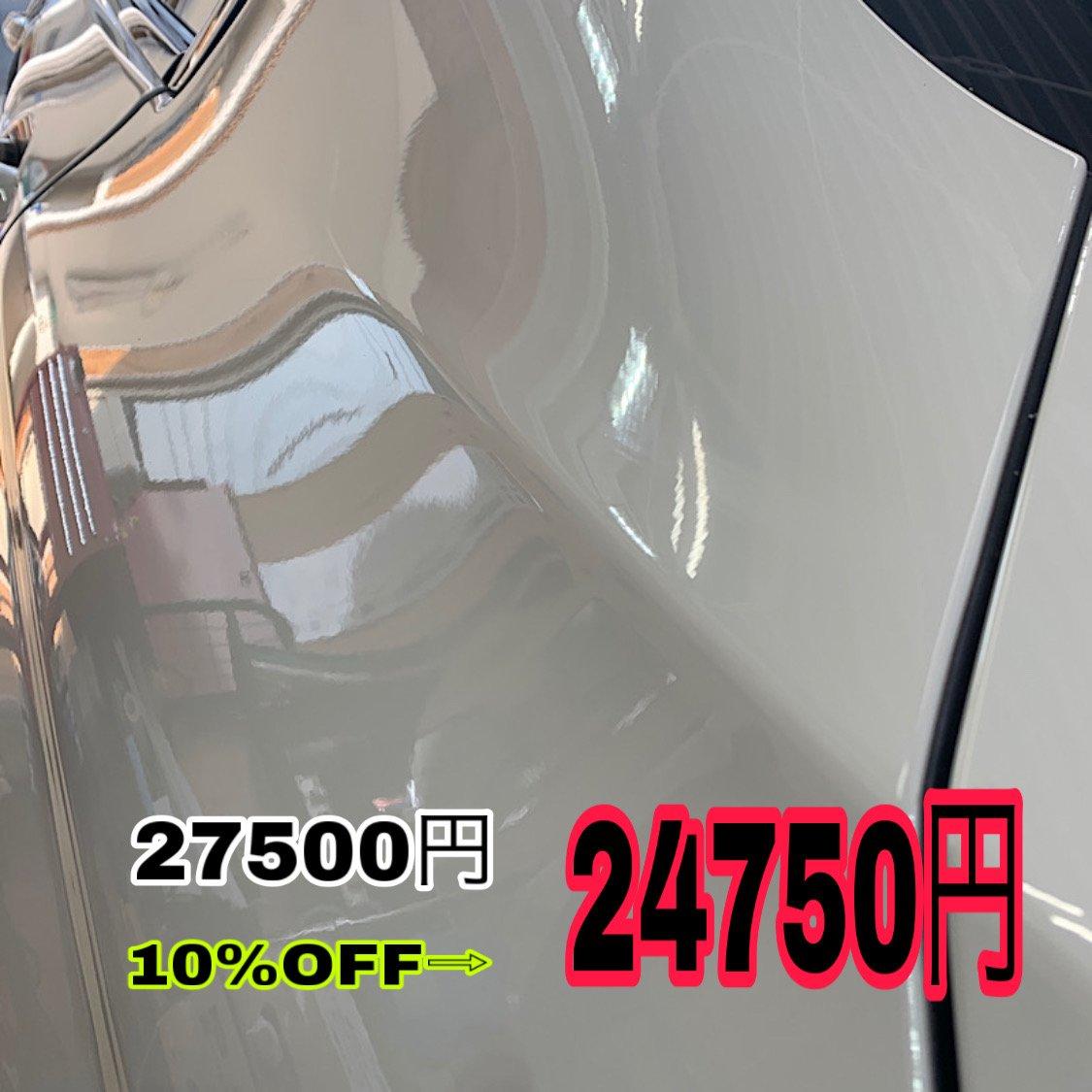 ポリマーコーティング 〜セダン・ステーションワゴン〜のイメージその1