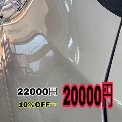 ポリマーコーティング 〜軽自動車〜