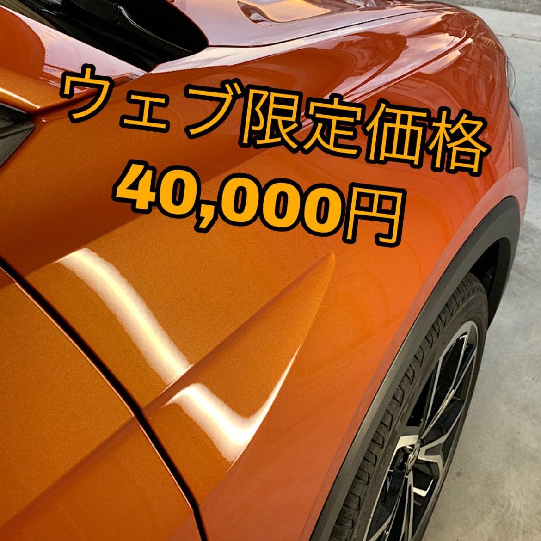 ボディガラスコーティング〜Pro-style BEAM3〜 軽自動車のイメージその1