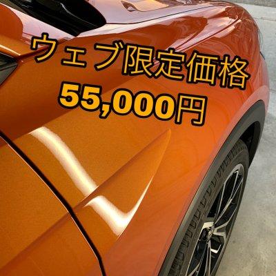 ボディガラスコーティング〜Pro-style BEAM3〜 ミニバン SUV