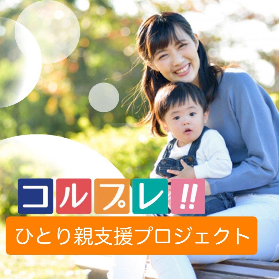 ひとり親支援貧困の連鎖STOPプロジェクト支援金1口¥10.000チケット『&mamaつなぎ』×『コルプレ支援サポート』のイメージその3