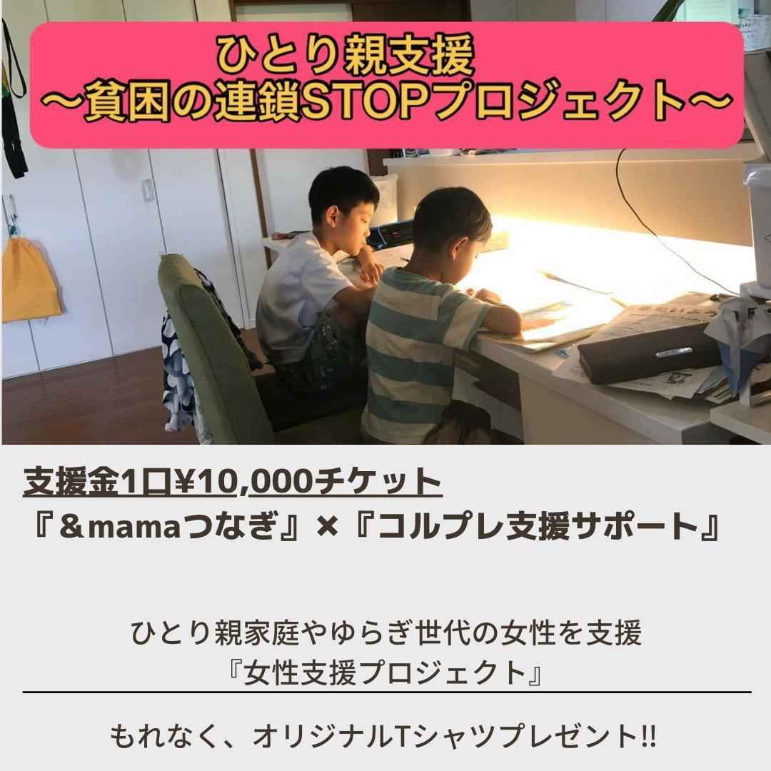 ひとり親支援貧困の連鎖STOPプロジェクト支援金1口¥10.000チケット『&mamaつなぎ』×『コルプレ支援サポート』のイメージその1