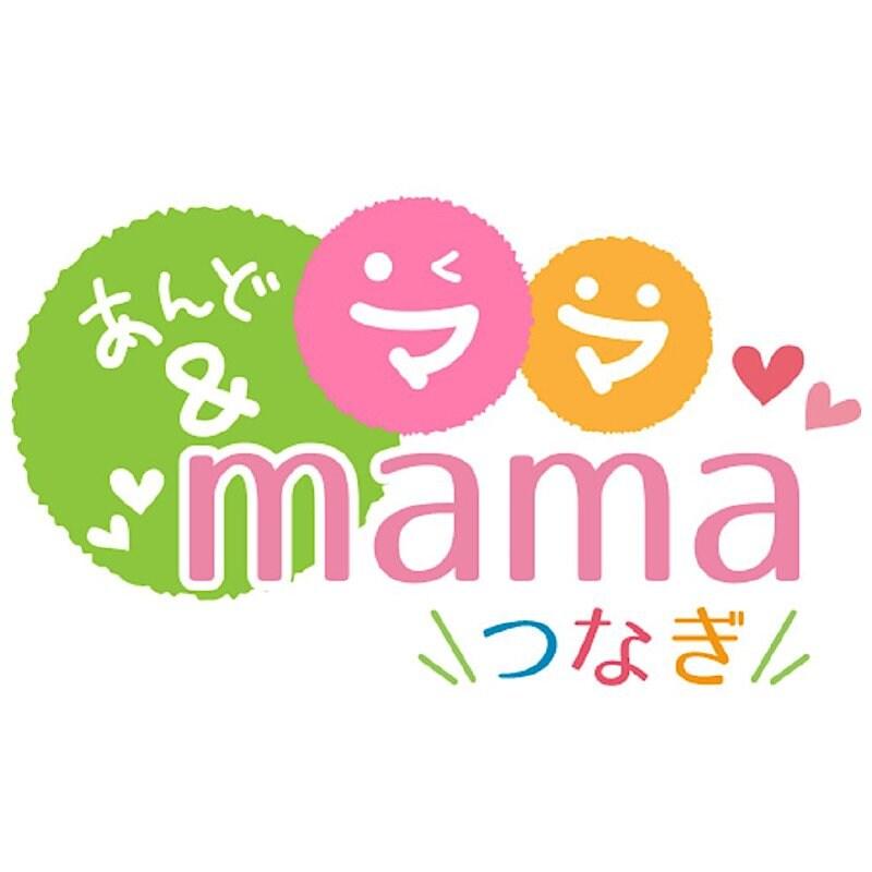 ひとり親支援貧困の連鎖STOPプロジェクト支援金1口¥10.000チケット『&mamaつなぎ』×『コルプレ支援サポート』のイメージその2