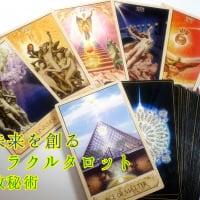 【ツクツクオープン記念価格】未来を創る☆ミラクルタロット&数秘術セッション(60分)