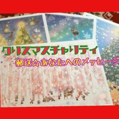 【郵送】あなたへのメッセージ☆クリスマスチャリティ企画