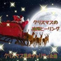 クリスマスの遠隔ヒーリング☆クリスマス限定チャリティ企画