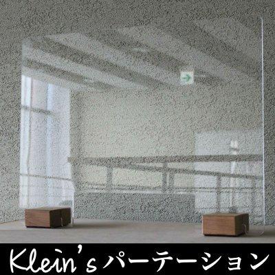 【コロナ対策】Klein'sパーテーション|飛沫感染予防パネル|完全オリジナル製品|送料無料商品