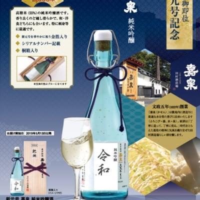 【父の日】祝 新天皇御即位新元号記念 限定2,000本 嘉泉 純米吟醸 金箔入り