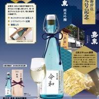 祝 新天皇御即位新元号記念 限定2,000本 嘉泉 純米吟醸 金箔入り