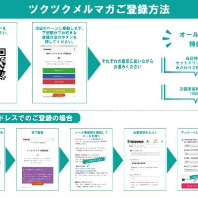 【代理店様専用】メルマガ登録方法ツール制作