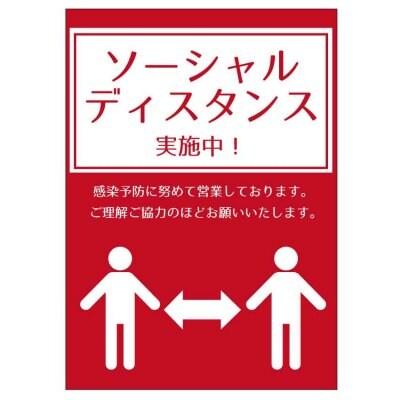 【応援価格!!】ソーシャルディスタンス 告知用 デザインデータ(PDF)