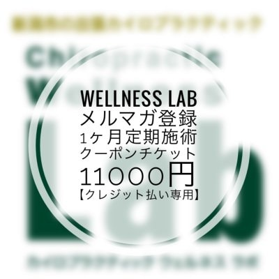 【メルマガ登録特典】1ヶ月定期施術チケット/新潟市の出張整体カイロプラクティックWellness Lab~ウェルネスラボ~