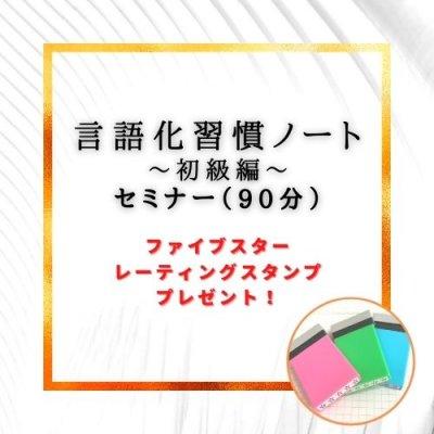 言語化習慣ノート〜初級編〜セミナー(90分)