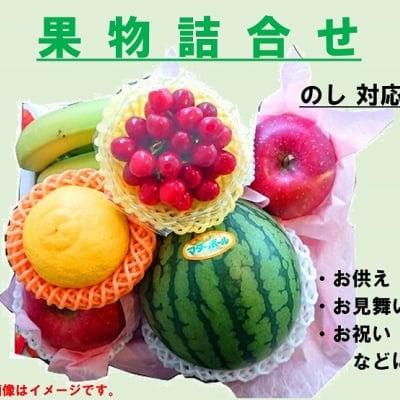 【店舗受取専用】季節の果物盛合せ|5千円盛