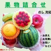 【店舗受取専用】季節の果物盛合せ|4千円盛