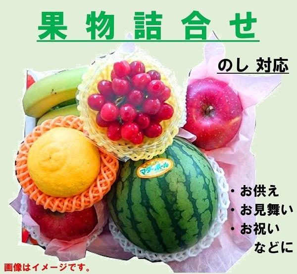 【店舗受取専用】季節の果物盛合せ|3千円盛のイメージその1