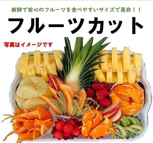 【店舗受取専用】フルーツカット|4千円のイメージその1