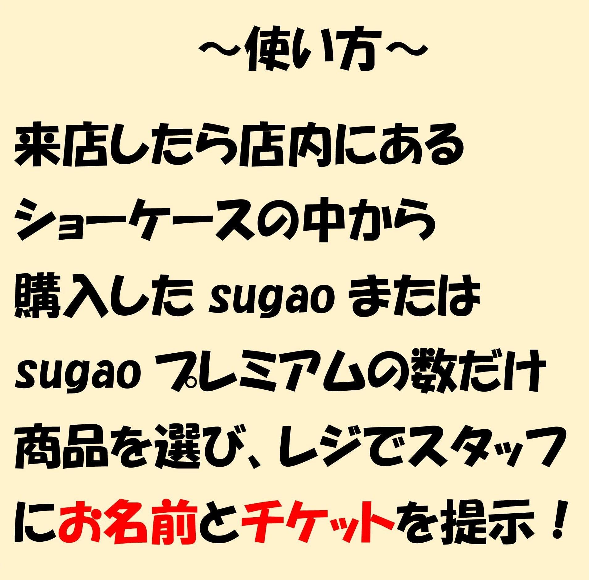 【テイクアウト専用】ジェラートSUGAOプレミアムカップのイメージその4