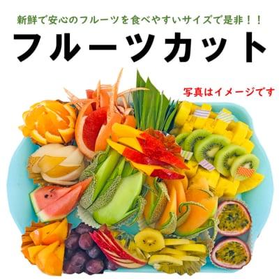 【前日までの予約必須】【店舗受取専用】フルーツカット|6千円