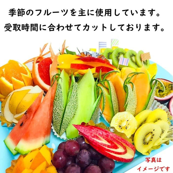 【店舗受取専用】フルーツカット|6千円のイメージその2