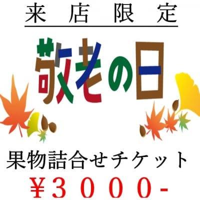 【店頭受取り専用】フルーツ詰合せチケット|3000円