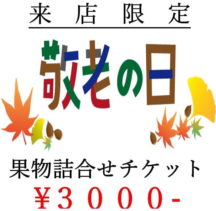 【店頭受取り専用】フルーツ詰合せチケット|3000円のイメージその1