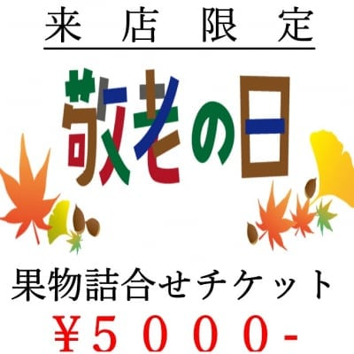 【店頭受取り専用】フルーツ詰合せチケット|5000円