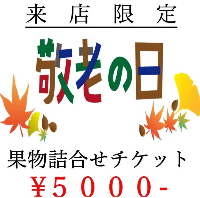 【店頭受取り専用】フルーツ詰合せチケット|5000円のイメージその1