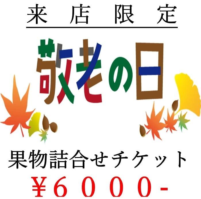 【店頭受取り専用】フルーツ詰合せチケット|6000円のイメージその1