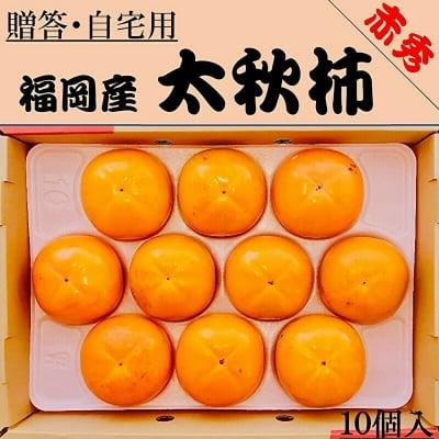 福岡産 太秋柿|大玉10個