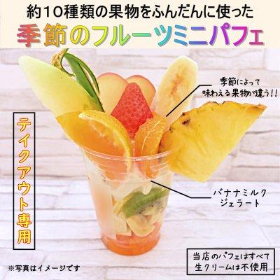 【テイクアウト専用】季節のフルーツミニパフェ