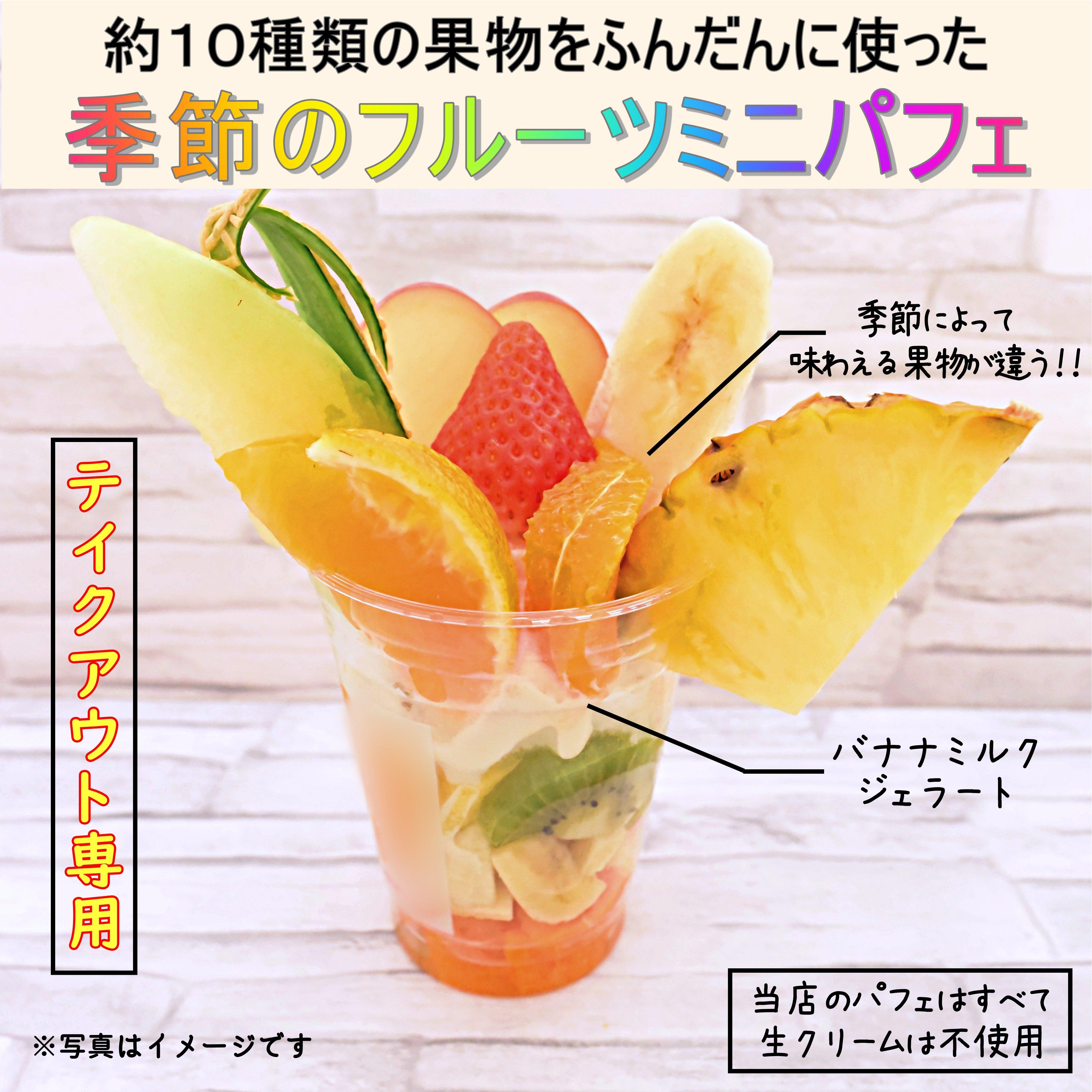 【テイクアウト専用】季節のフルーツミニパフェのイメージその1