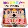 【今だけの特別価格】果物詰合せ3000円(通常4000円相当分)