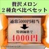 【今だけの特別価格】贅沢メロン2種食べ比べセット4000円(通常5000円相当分)