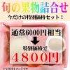 【今だけの特別価格】果物詰合せ4800円(通常6000円相当分)