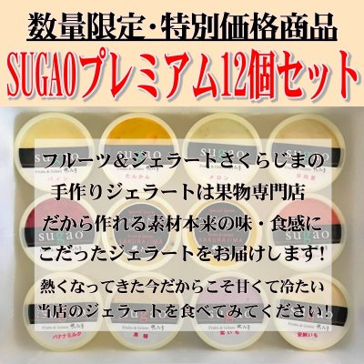 【数量限定】【5%ポイント還元・特別商品】SUGAOプレミアムセット[詰合...