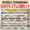 【数量限定・特別商品】SUGAOプレミアムセット[詰合せ12個]