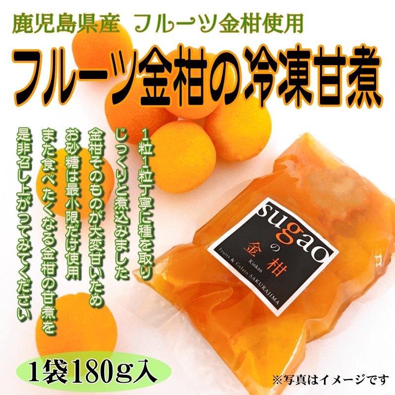 鹿児島県産フルーツ金柑の冷凍甘煮180gのイメージその1