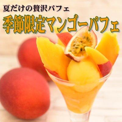 【イートイン専用】期間限定マンゴーミニパフェ