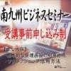 【購入許可制】南九州ビジネスセミナーチケット|※詳細をご参照ください