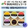 【ツクツクショップ限定】さくらじまSUGAOジェラート 鹿児島の味詰合せ6個セット