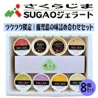 【ツクツクショップ限定】さくらじまSUGAOジェラート|鹿児島の味詰合せ8個セット