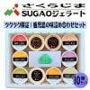 【ツクツクショップ限定】さくらじまSUGAOジェラート 鹿児島の味詰合せ10個セット
